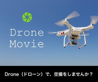 長野県 ドローン空撮サービス